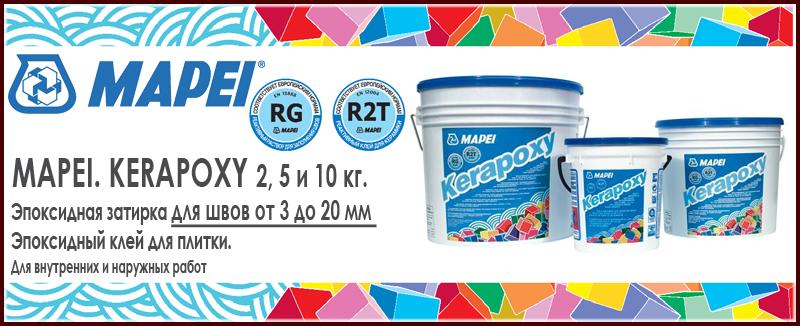 MAPEI KERAPOXY цветная эпоксидная затирка 2, 5 и 10 кг купить для швов от 3 до 20 мм и как эпоксидный клей для плитки купить в Москве Мапей Керапокси внутри и снаружи: инструкция по монтажу, цвета и цена на Roof-N-roll.ru