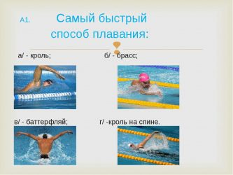 Самый быстрый вид плавания