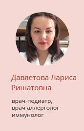h_author_davletova.jpg