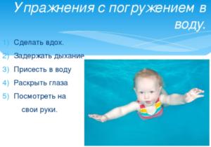 Тренировка задержки дыхания в воде дома